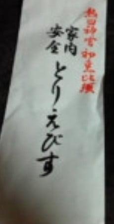 とりえびす (2)