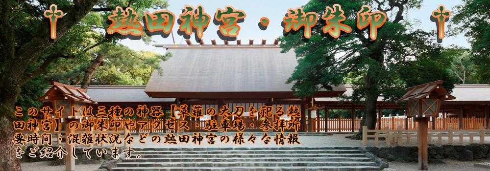 熱田神宮-御朱印