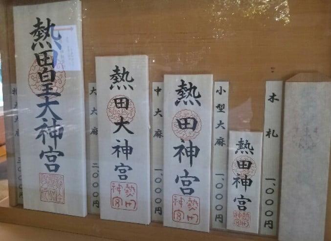 熱田神宮の「お札(神札)」