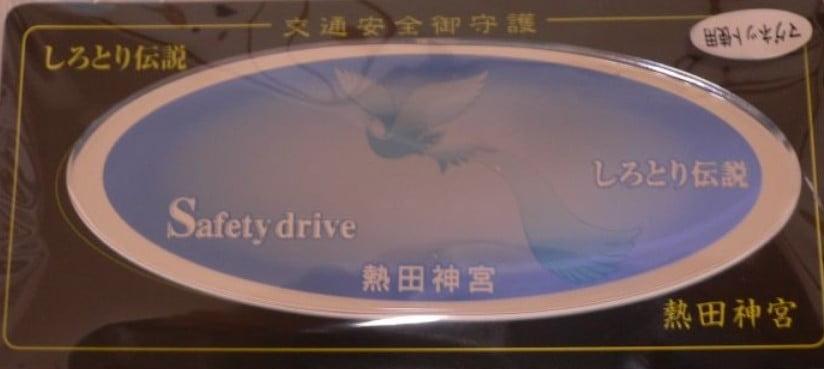 熱田神宮・「交通安全御守護守」【マグネット・プレート型】