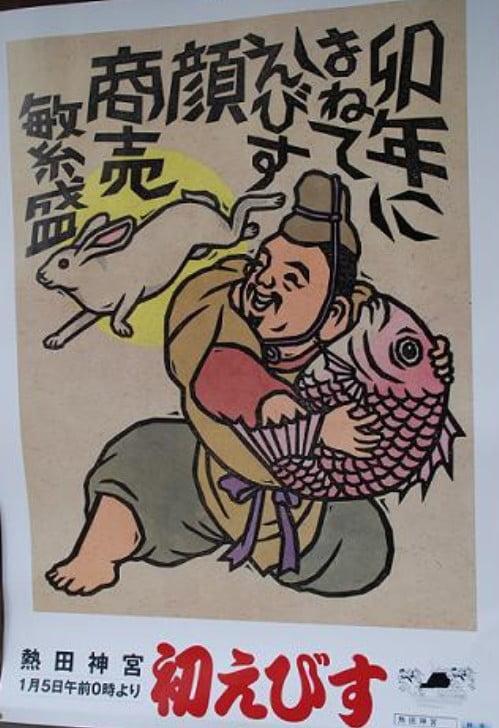 熱田神宮の「初えびす」で授与される期間限定のお守り