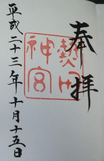 「熱田神宮」の御朱印