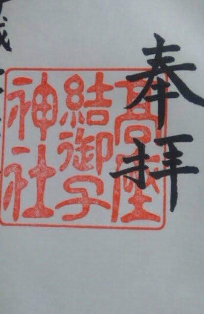 高座結御子神社の御朱印