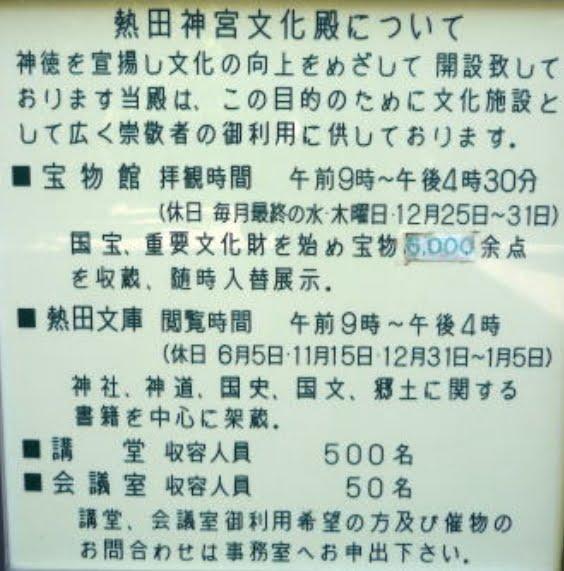 熱田神宮・文化殿「宝物館」