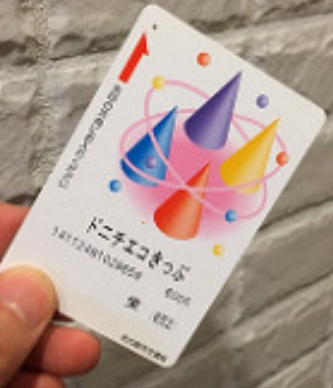1日乗車券・ドニチエコきっぷ