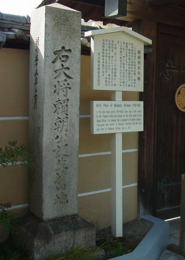 熱田神宮の西門前が源頼朝の生誕地
